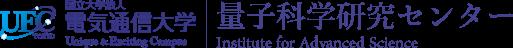 電気通信大学 量子科学研究センター